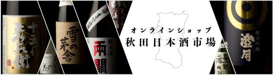 秋田県の地酒オンラインショップ