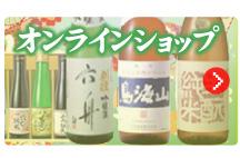 秋田の地酒ネットショップ